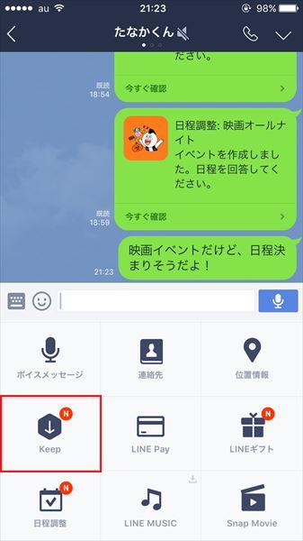 20161111_y-koba_LINE (3)_R