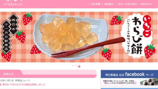 ラムネわらび餅の明日香食品が新商品発売! 「いちご」と「ミルクティ」の新顔に期待感も急上昇!!