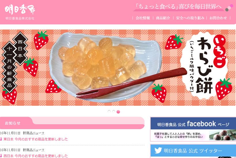 出典画像:明日香食品株式会社公式サイトより
