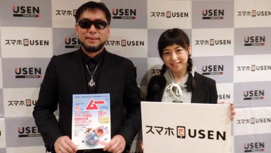 「ムーの怪人」に洗脳された? UFO声優・徳井青空、謎の「目」に追われる日々を暴露!