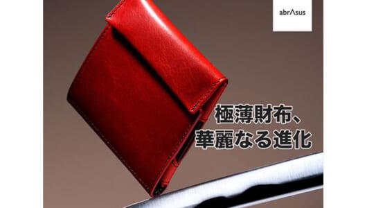 一世を風靡したabrAsusの極薄財布がイタリアンレザー「シエナ」で艶やかに!【前編】
