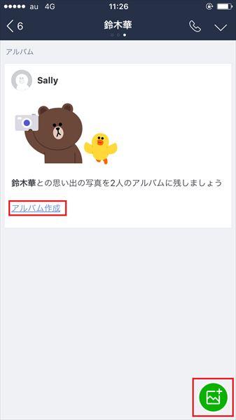 20161114_y-koba_LINE (2)_R