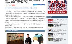 【侍ジャパン】ちょんまげを配る謎の行動に「どこ強化してんだよwww」 侍ジャパンのプレゼントに賛否両論!