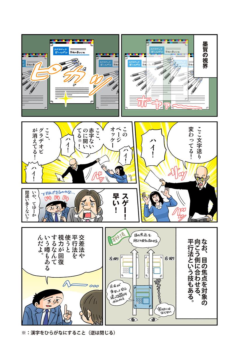 20161115-a04 (5)