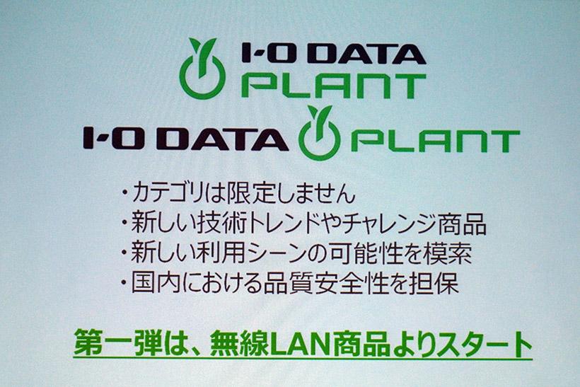 ↑新ブランドPLANTは、既存のブランドよりも先進性があり、日本が誇れる品質のブランドを目指していくとのこと