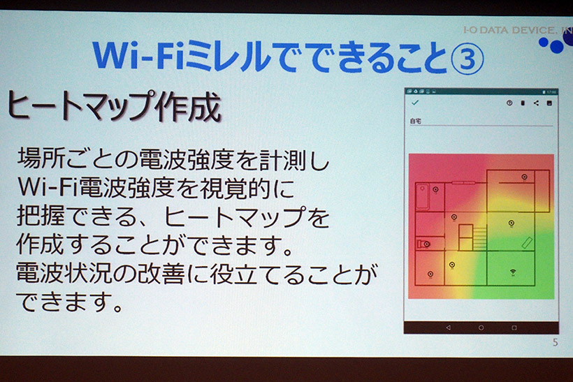 ↑間取り図を元に、家の中のどの場所が電波が強いかをヒートマップによって表示します。ルーターの設置場所などを考える時に便利です