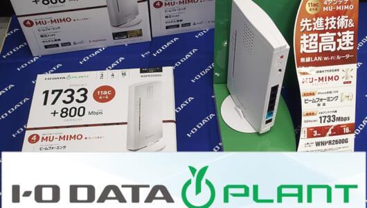 「ここWi-Fi飛んでんな」が現実のものに! アイ・オー・データの挑戦的ブランド「PLANT」のWi-Fiミレルが面白い