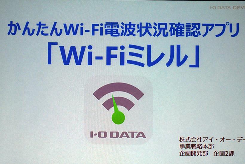 ↑家庭のWi-Fi環境を確認できるスマートフォンアプリ「Wi-Fiミレル」