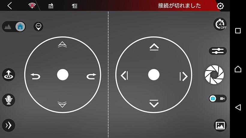 ↑スマホのコントローラー画面