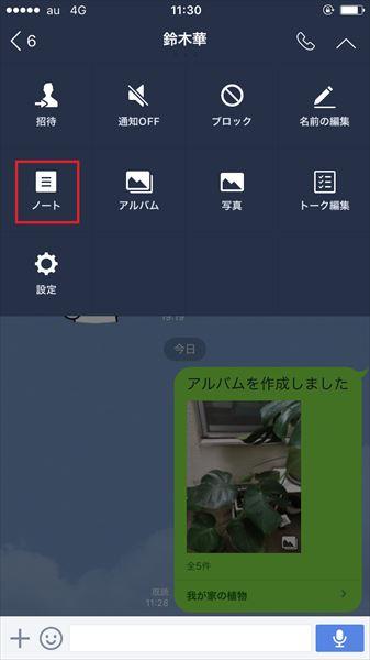 20161115_y-koba_LINE (1)_R