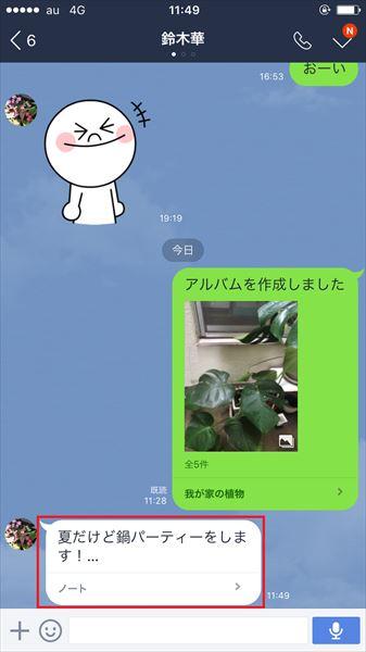 20161115_y-koba_LINE (4)_R
