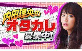 内田理央が公開彼氏募集!『内田理央のオタカレ募集中!』AbemaTVで11・20スタート