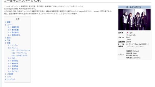 ゴールデンボンバーのHPがリニューアル! 「間違えたかと思って二度見したわ」新サイトはあのページにそっくり!!