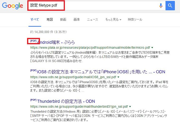↑「設定 filetype:pdf」と検索すると、関連するPDFファイルがヒット