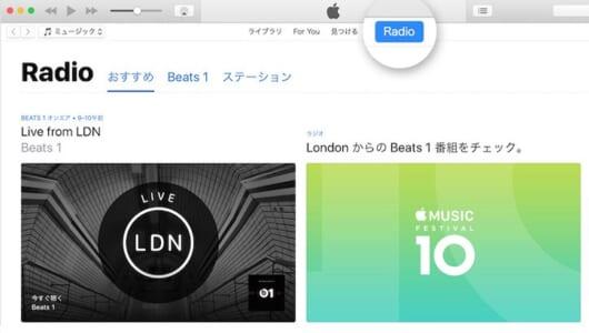 【いまさら聞けない】自分専用ラジオ局に!iOS 10で進化したApple Music「Radio」の便利な使い方3選