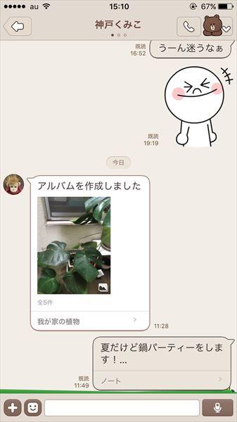 20161116_y-koba_LINE (6)_R