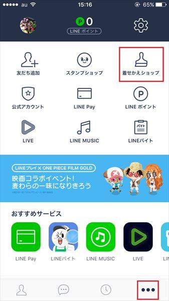 20161116_y-koba_LINE (7)_R