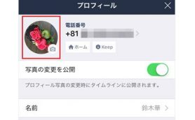【LINE】サクッとイメチェン!アカウントのプロフィール写真を変更する基本テク