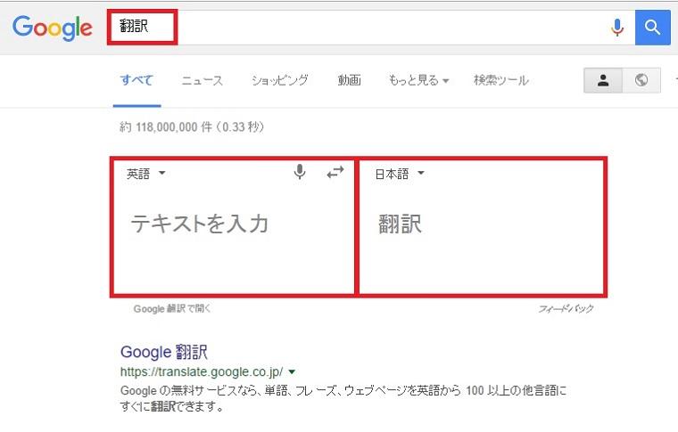 ↑Googleの検索欄に「翻訳」と入力すると、翻訳機能が利用可能に