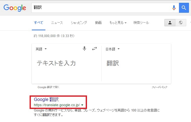 ↑「Google翻訳」をクリック