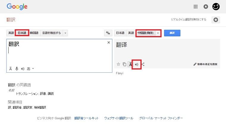 ↑入力側を「日本語」、翻訳側の言語を「中国語(簡体)」に設定し、検索。スピーカーアイコンをクリックすると、音声で発音してくれる