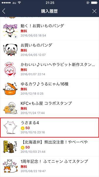 20161117_y-koba_LINE (4)_R