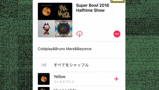 【いまさら聞けない】気分に合わせてカスタマイズ! 「Apple Music」を使ったプレイリストの作り方