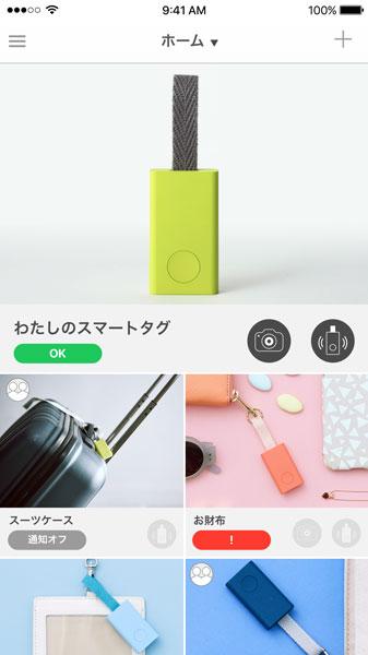 ↑専用アプリ画面