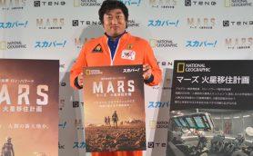 秋山竜次扮するニセ宇宙飛行士が大暴れ!「火星ではサンドイッチがシャリシャリする」