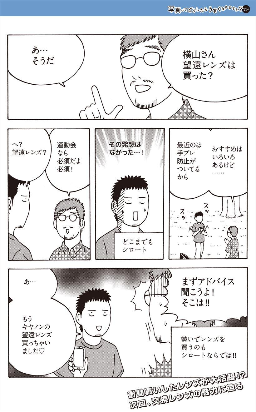 20161118_y-koba_camera_manga (10)_R