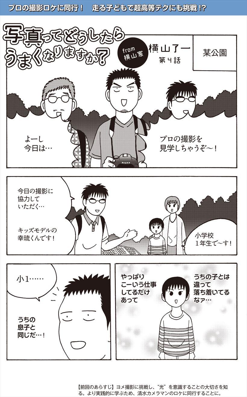 20161118_y-koba_camera_manga (1)_R