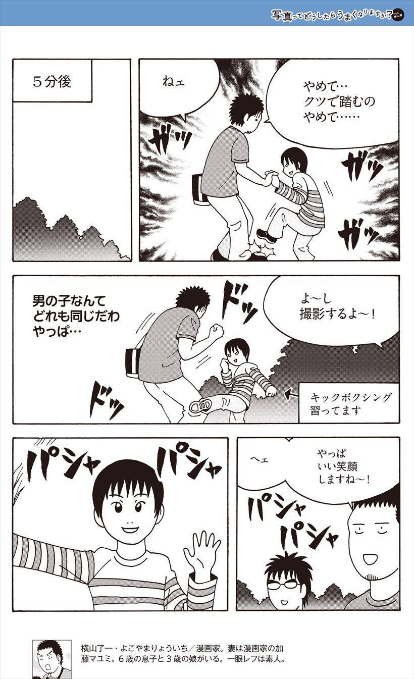 20161118_y-koba_camera_manga (2)_R