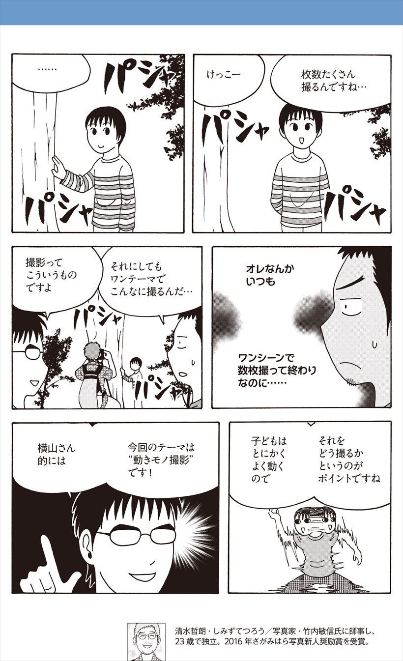 20161118_y-koba_camera_manga (3)_R