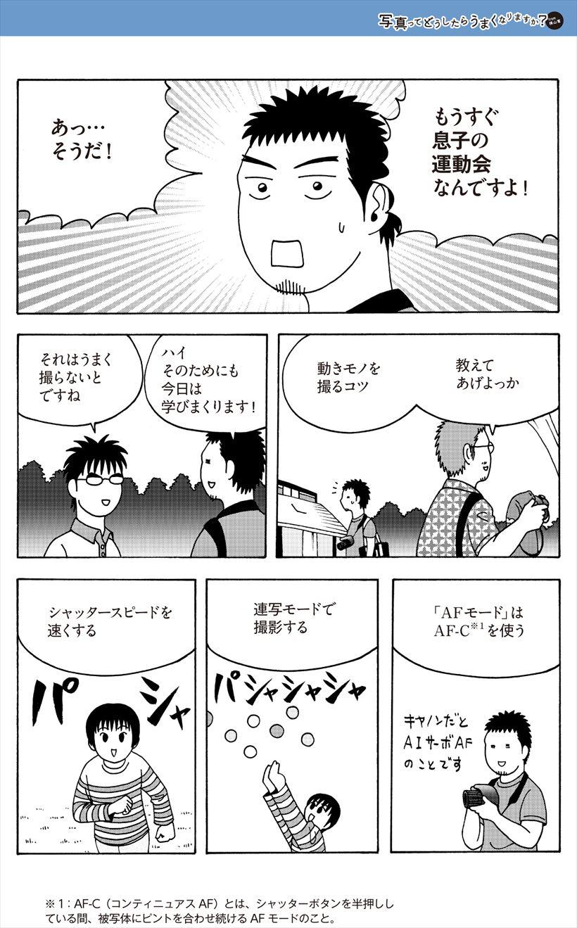20161118_y-koba_camera_manga (4)_R