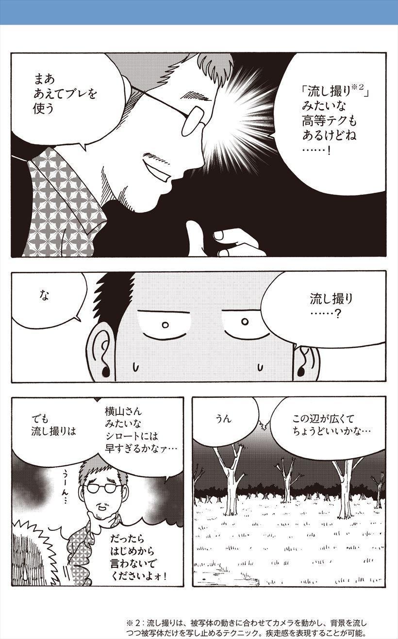 20161118_y-koba_camera_manga (5)_R