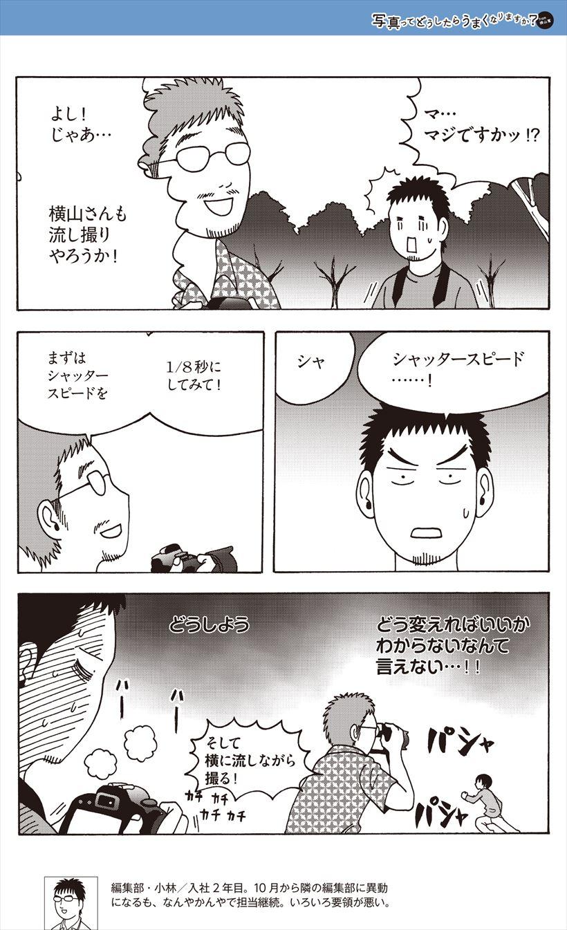 20161118_y-koba_camera_manga (6)_R
