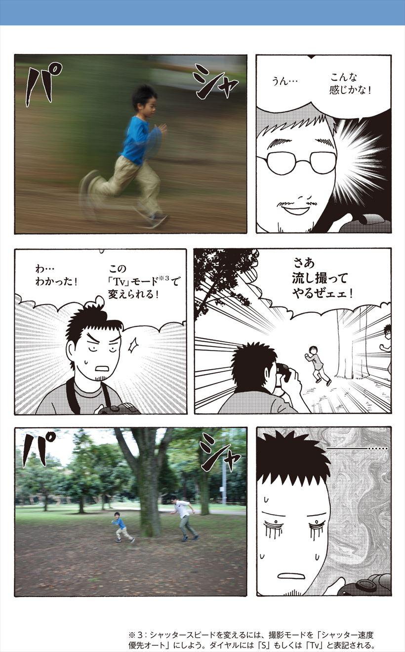20161118_y-koba_camera_manga (7)_R