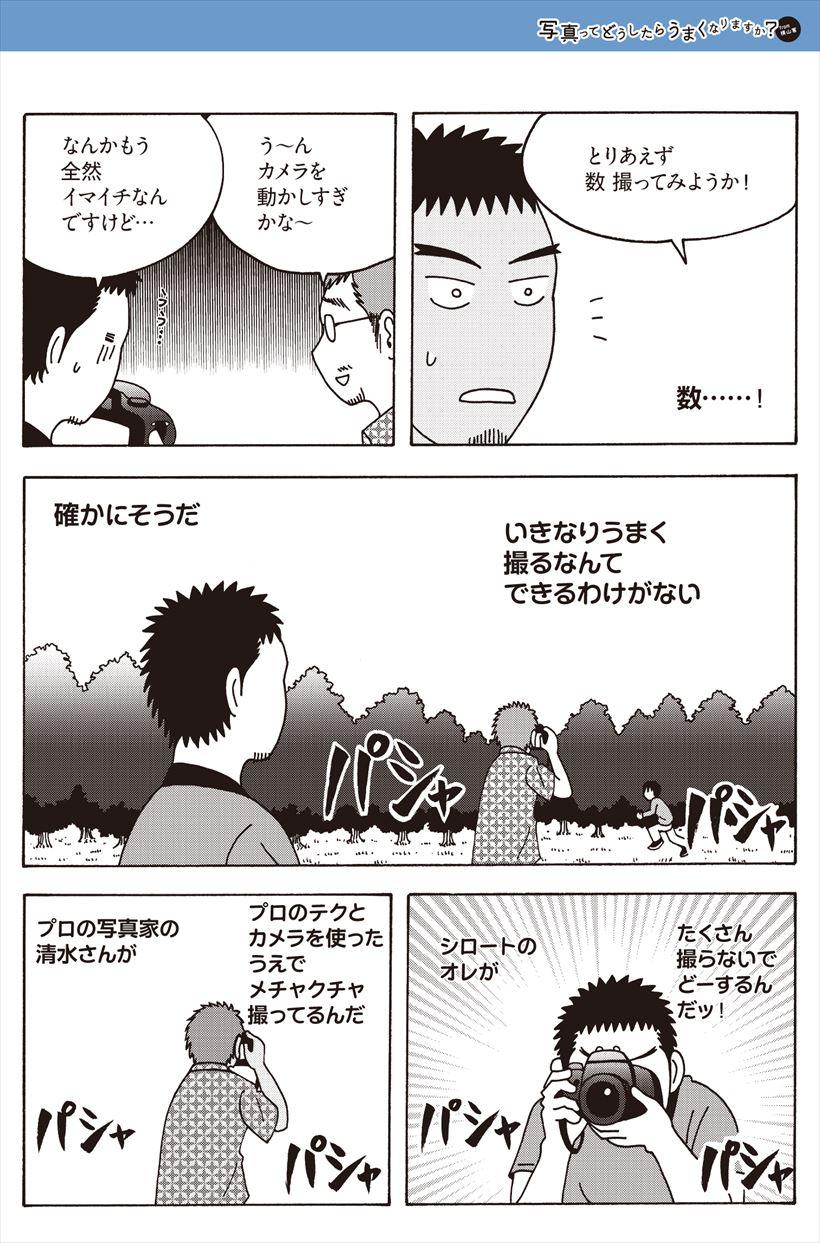 20161118_y-koba_camera_manga (8)_R