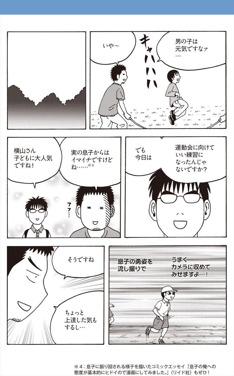 20161118_y-koba_camera_manga (9)_R