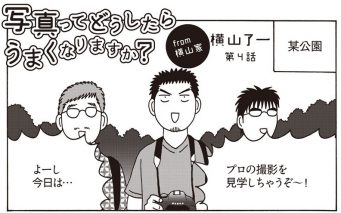20161118_y-koba_camera_manga_ic