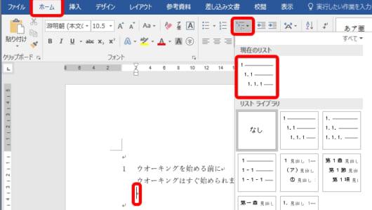 【Word】構成をスッキリさせて見やすい資料に! 「アウトライン」機能を使った整理テク