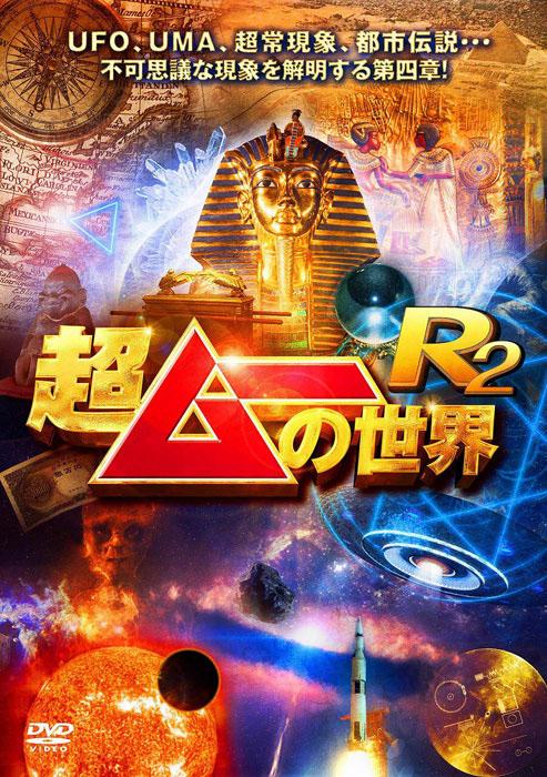 ↑DVD「超ムーの世界R2」 5000円+税/3枚組(各巻本編110分+特典約12分) (C)エンタメ~テレ