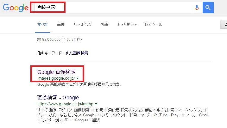 ↑「画像検索」で検索を掛け、「Google画像検索」を選択