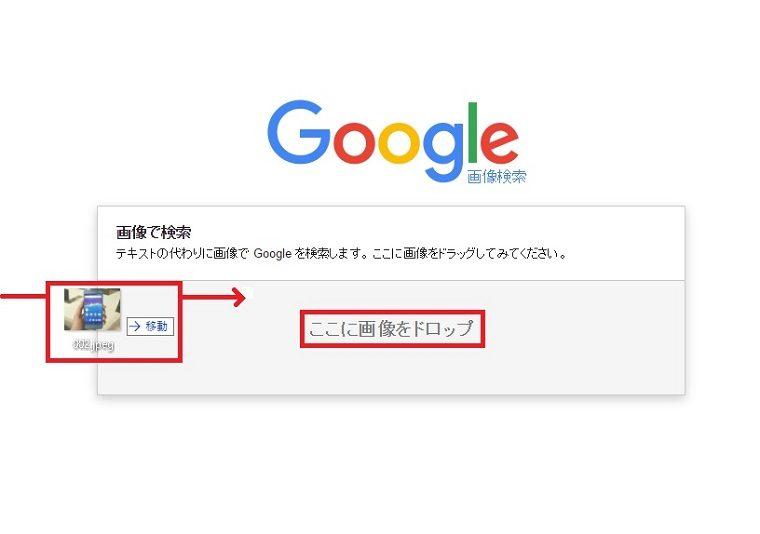 ↑Google画像検索の画面で、検索したい写真をドラッグアンドドロップするとアップロードが始まります