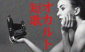 【ムーおもしろ募集】憧れの 山田先輩念写して…「オカルト短歌」募集――初回のお題は「未確認飛行物体」!