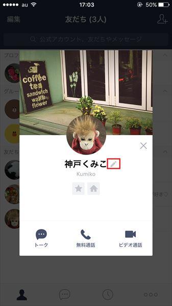 20161121_y-koba_LINE (2)_R
