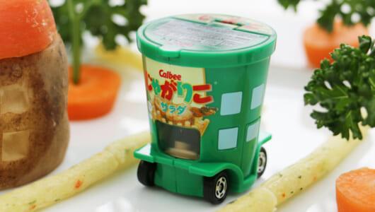 じゃがりこ×トミカ=車!? さまざまなコラボ商品を発表するドリームトミカに「そんなばかなww」