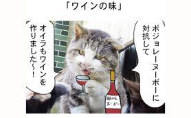 連載マンガ「田代島便り 出張版」 第22回「ワインの味」