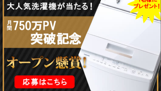 GetNavi web 月間750万PV突破記念! なんと東芝の大人気洗濯機を1名様にプレゼント
