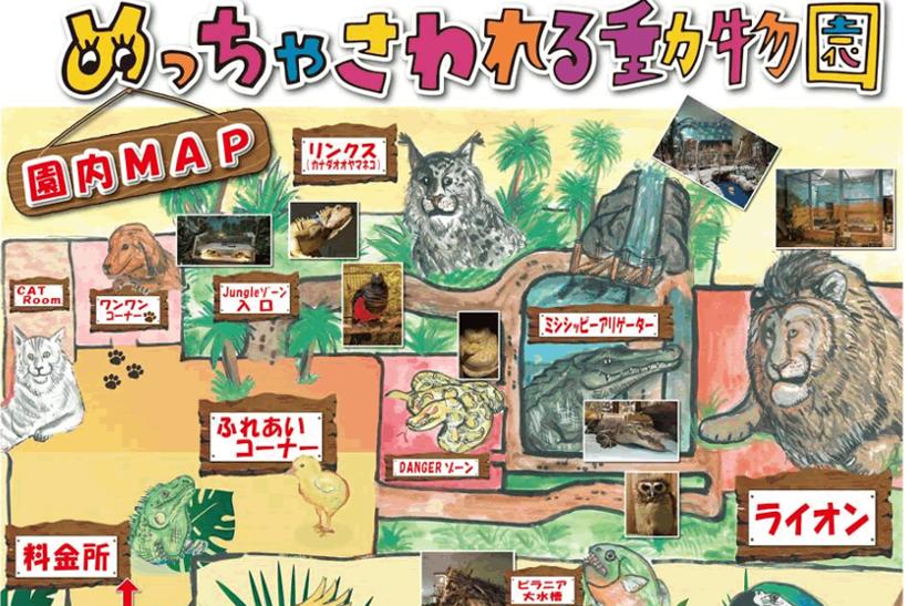 出典画像:めっちゃさわれる動物園公式サイト